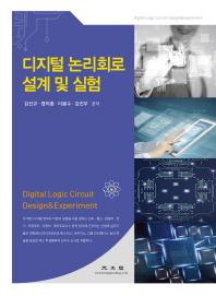 디지털 논리회로 설계 및 실험