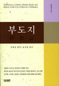 부도지(알음귀를 여는책 2)