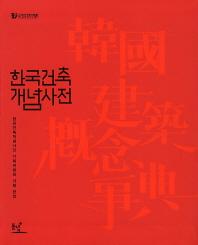 한국건축개념사전