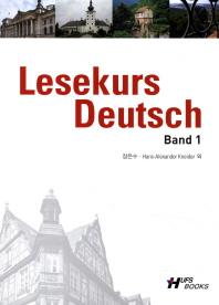 Lesekurs Deutsch Band(독일어 읽기). 1(CD1장포함)