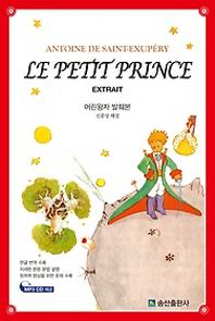 Le Petit Prince Extrait(어린왕자 발췌본)(CD1장포함)