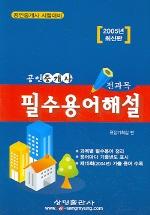 공인중개사 필수용어해설 (2005 최신판)