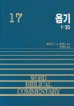 욥기(상)(WORD BIBLICAL COMMENTARY 17)(양장본 HardCover)