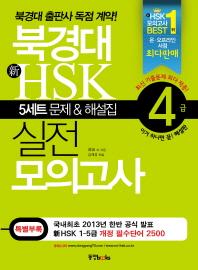 북경대 신HSK 실전 모의고사 4급(해설집포함)(개정판)(CD1장포함)