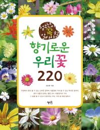 향기로운 우리꽃 220(청소년이 꼭 알아야 할)