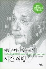 아인슈타인 우주로의 시간 여행