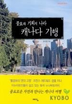풍요와 기회의 나라 캐나다 기행(세계 인문 기행 8)