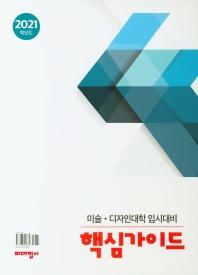 미대입시 핵심가이드 (2021학년도)