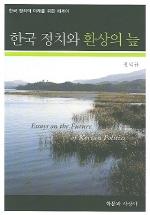 한국 정치와 환상의 늪 (한국 정치의 미래를 위한 에세이)