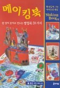 메이킹북(책만들며크는학교시리즈1)