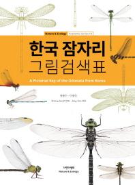 한국 잠자리 그림검색표(Nature & Ecology Academic Series 10)