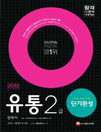 유통관리사 2급 단기완성(2015)(개정판 7판)