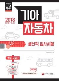 기아자동차 생산직 입사시험(2018)(개정판 5판)