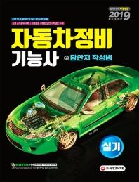자동차정비기능사 실기 답안지 작성법(2019)