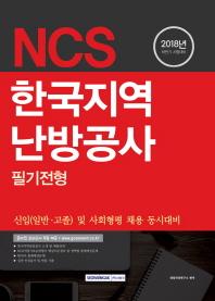 NCS 한국지역난방공사 필기전형(2018 하반기)