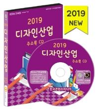 디자인산업 주소록(2019)