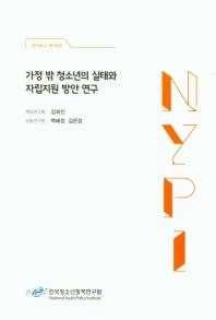 가정 밖 청소년의 실태와 자립지원 방안 연구(연구보고 18-R02)