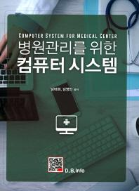 병원관리를 위한 컴퓨터 시스템