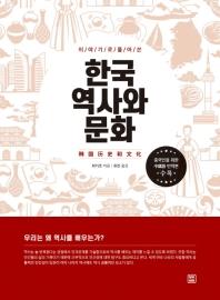 한국 역사와 문화(이야기로 풀어쓴)