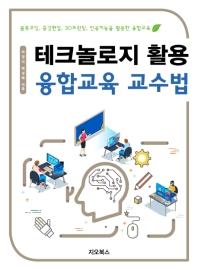 테크놀로지 활용 융합교육 교수법