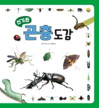 신기한 곤충 도감(양장본 HardCover)