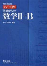 基礎からの數學2+B 增補改訂版