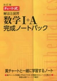 解法と演習數學1+A完成ノ-トパック チャ-ト式 改訂版 5卷セット