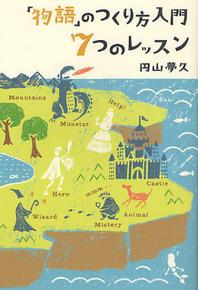 [해외]「物語」のつくり方入門7つのレッスン