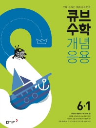 초등 수학 6-1 개념응용(2021)(큐브수학S)