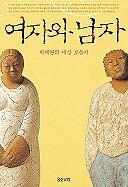 여자와 남자(박혜란의 세상 보듬기)