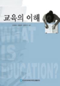 교육의이해(교과서)