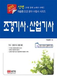 조경기사 산업기사(2015)(신편)(개정판)(CD1장포함)(이승원 조경 분야 수험서 시리즈)