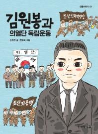 김원봉과 의열단 독립운동(인물이야기 1)
