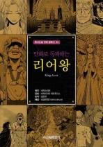 리어왕(만화로 독파하는)(독서논술 만화 필독선 04)