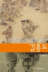 조선 최고의 풍속 화가 김홍도(그림으로 만난 세계의 미술가들 한국편. 1)