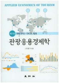 관광응용경제학(2판)