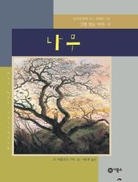 나무(그림 보는 아이 9)(그림 보는 아이 9)