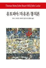 유토피아 자유론 통치론(월드북 42)(양장본 HardCover)