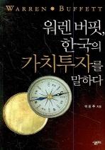 워렌 버핏 한국의 가치투자를 말하다