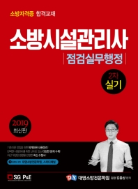 소방시설관리사 2차 실기 점검실무행정(2019)