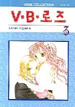 V B 로즈. 3