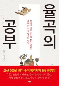 율곡의 공부  ((첫장 저자 서명(__에게) 크게 있슴))