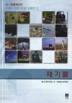폐기물(신 재생에너지 RD & D 전략2030 시리즈 11)