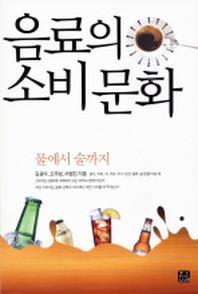 음료의 소비문화 : 물에서 술까지