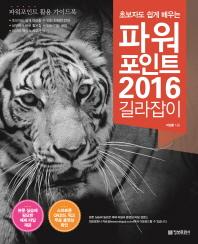 파워포인트 2016 길라잡이(초보자도 쉽게 배우는)