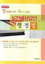 실전예상답안 행정법(2008) #