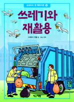 쓰레기와 재활용(우리 아이 첫 백과사전 19)