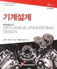기계설계(SI)(9판)