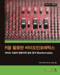 R을 활용한 바이오인포매틱스(acorn+PACKT 시리즈)