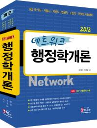 행정학개론(9급 국가직 서울시 지방직 법원직 소방직 군무원 시험대비)(2012)(Network)(개정판)